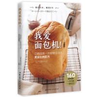 我爱面包机 面包做法 面包机器!(珍藏版) 日本妇之友社 北京科学技术出版社 9787530492116