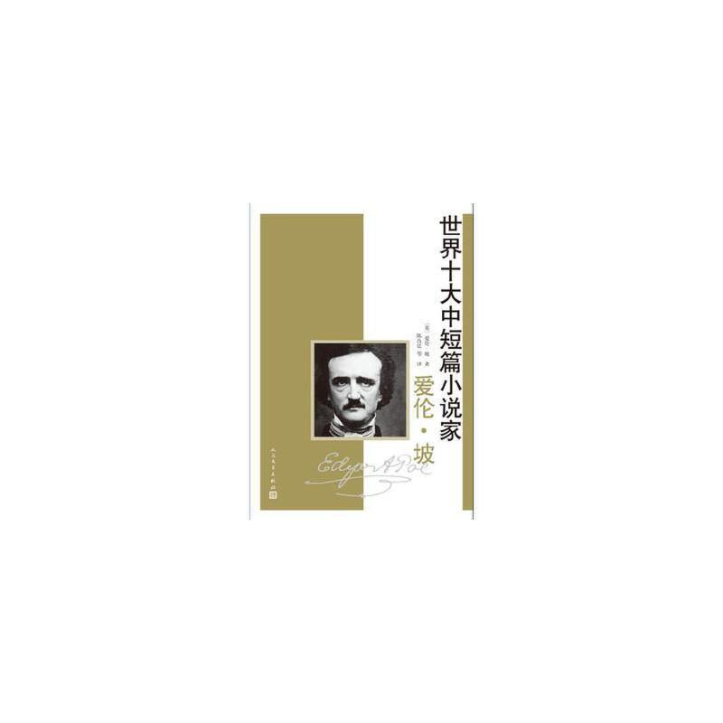 世界十大中短篇小说家爱伦·坡 正版图书 现货 出版社直供 量大可优惠
