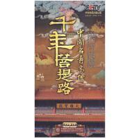 CCTV 千年菩提路dvd 中国名寺高僧26DVD