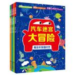 汽车迷宫大冒险1到4辑幼儿益智游戏书图画隐藏的图画儿童逻辑思维训练3-4-5-6-7-8-9-10-