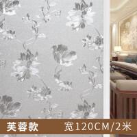 家用浴室厨房静电玻璃贴膜透光不透明窗户遮光装饰卫生间防水贴纸