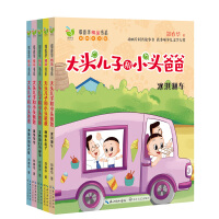 大头儿子和小头爸爸 一辑 全5册 冰淇淋车 池塘边的绿青蛙 动画片同名故事书 获多项少儿文学大奖 家长孩子爱读趣事