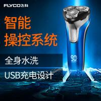 飞科(FLYCO)全身水洗三刀头 3D浮动智能电动剃须刀 LED自动电量显示 FS375