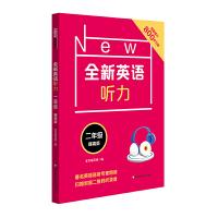 2019春 全新英语听力 二年级提高版 华东师范大学出版社