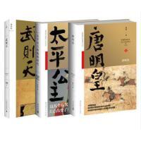 蒙曼说唐:唐明皇+太平公主和她的时代+武则天(修订版)蒙曼 书 关于唐朝的书籍作品