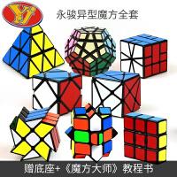永骏冠龙金字塔魔方YJ异形魔方金字塔玩具异型魔方三阶金字塔