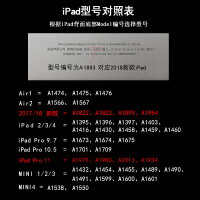 20190529110925462ipad2018新款Pro11平板air2钢化膜9.7英寸电脑5苹果6抗蓝光贴膜1