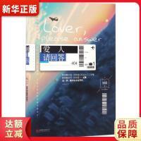 爱人,请回答(他登上了那班MH370,却一直未落地!) 刘真,美读出品,有容书邦 发行 北京联合出版有限公司 9787