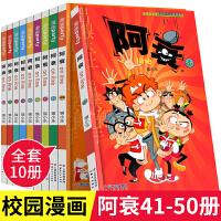 阿衰漫画41-50(共10册)41-42-43-44-45-46-47-48-49-50漫画书 爆笑校园 搞笑故事书