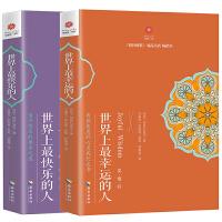【出版社自营】现货 世界上幸运的人+世界上快乐的人全2册 根道果的智慧 明就仁波切的禅修的方法 佛教佛学初学者入门畅销