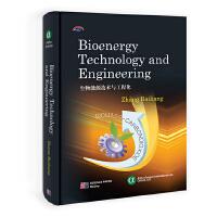 生物能源技术与工程化(英文版)