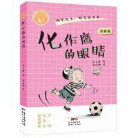 肖云峰阳光成长小说系列:化作鹰的眼睛