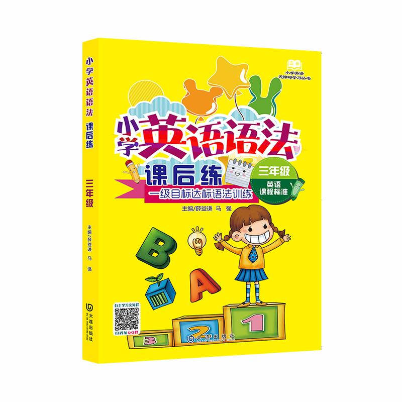 小学英语语法课后练·三年级 本书针对三年级小学生编写的,以*版《英语课程标准》为依据,参考国内外多种小学英语教材编写
