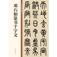�石如篆��千字文(中�A碑帖精粹)