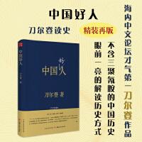 5折特惠 中国好人 刀尔登读史 精装