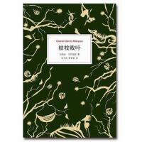 【旧书9成新正版现货包邮】枯枝败叶(哥伦比亚)加西亚・马尔克斯9787544264006南海出版公司