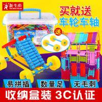 塑料聪明棒积木幼儿园拼插装男女孩1-2宝宝儿童玩具3-6周岁批发