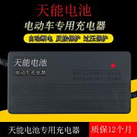 天能电池电瓶电动车专用充电器48V12AH60V40A50A72V32A84V96V20AH 天能72V30/32AH