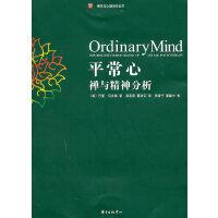 平常心�U�c精神分析 (美)�R吉德 著,�茄嘞�,曹凌云 �g �|方出版中心 9787547303184