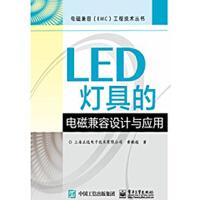 LED灯具的电磁兼容设计与应用