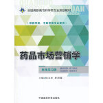 药品市场营销学(全国高职高专药学类专业规划教材)