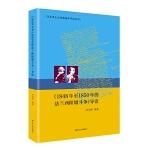 《1848年至1850年的法�m西�A�斗��》�ёx(�R克思主�x�典著作�ёx系列)