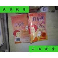 【二手旧书9成新】美白面膜自己做 。、 /简芝妍 著 安徽科学技术出版社