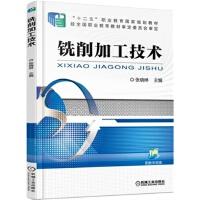 铣削加工技术 张晓琳 9787111510611 机械工业出版社教材系列
