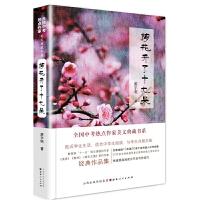 5折特惠 梅花开了十七朵 全国中考热点作家美文典藏书系