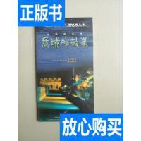 [二手旧书9成新]长城的故事(清华同方电脑光盘) /不详 清华同方