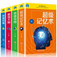 全4册 强大脑 思维导图 记忆法过目不忘记忆训练方法与技巧提高阅读理解能力中小学生青少年脑力情商工具书籍 畅销书排行榜