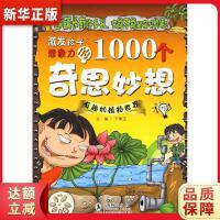 激发孩子想象力的1000个奇思妙想-有趣的植物世界 于秉正 9787511002488 海豚出版社 新华书店 品质保障