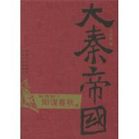 大秦帝国(第4部)(上下册)孙皓晖9787535430724【新华书店,稀缺收藏书籍!】