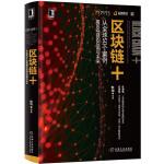 区块链+:从全球50个案例看区块链的应用与未来