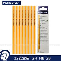 德国施德楼133铅笔六角黄杆儿 HB 2H 2B 儿童学生写字铅笔 12支装 考试专用铅笔