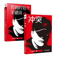 【正版包邮】叶茂中营销经验套装2册:冲突+营销的16个关键词