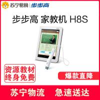 【苏宁易购】步步高(BBK)家教机H8S 小学初中高中同步学习机 学生平板电脑点读机珍珠白