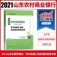 中公教育2020山东省农村商业银行招聘考试:历年真题汇编及全真模拟预测试卷