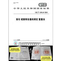 GB/T 5195.18-2018 萤石 硫酸钡含量的测定 重量法