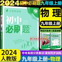 必刷题九年级上册物理人教版初中必刷题物理9九年级上册2020秋