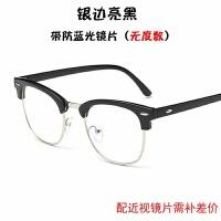 2018新款防护目辐射眼镜男护眼平光镜女抗圆脸蓝光电脑护目镜无度数眼睛手机平镜潮
