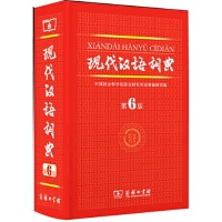全新正版 现代汉语词典(第6版)(精装) 王力 9787100084673 商务印书馆