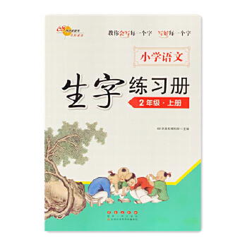 2019秋 68所名校图书 小学语文生字练习册2年级上册 长春出版社