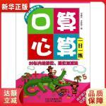 口算心算一日一练20以内的进位、退位加减法 佗晓丹 等 9787530139820 北京少年儿童出版社 新华书店 品质