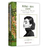 奥黛丽 赫本在家里 卢卡・多蒂 9787540478346 湖南文艺出版社 新华书店 品质保障