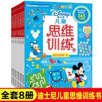 全8�缘鲜磕�和�思�S���� 迪士尼�W前教育�F�迪士尼�W��� 365��游��蹬c�\算3-6�q�和�提升孩子思�S能力益智游�蛑�力