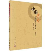 中国武术百年转型历程研究(1900-2012)