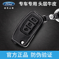 福特品牌 专车专用汽车钥匙包 真皮车钥匙套 福克斯翼虎  翼博 新嘉年华 经典福克斯