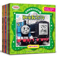 托马斯和朋友逆商教育互动读本全套10册 3-6周岁儿童读物托马斯图画书籍 幼儿情商培养绘本 小火车头
