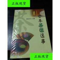 【二手旧书9成新】日本茶道逸事 /赵方任 世界知识出版社